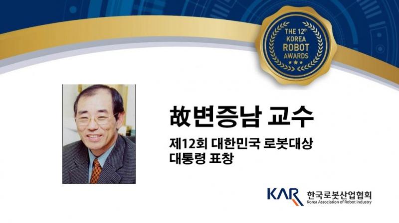 """""""대한민국 로봇의 아버지""""에게 드리는 뒤늦은 대통령 표창"""