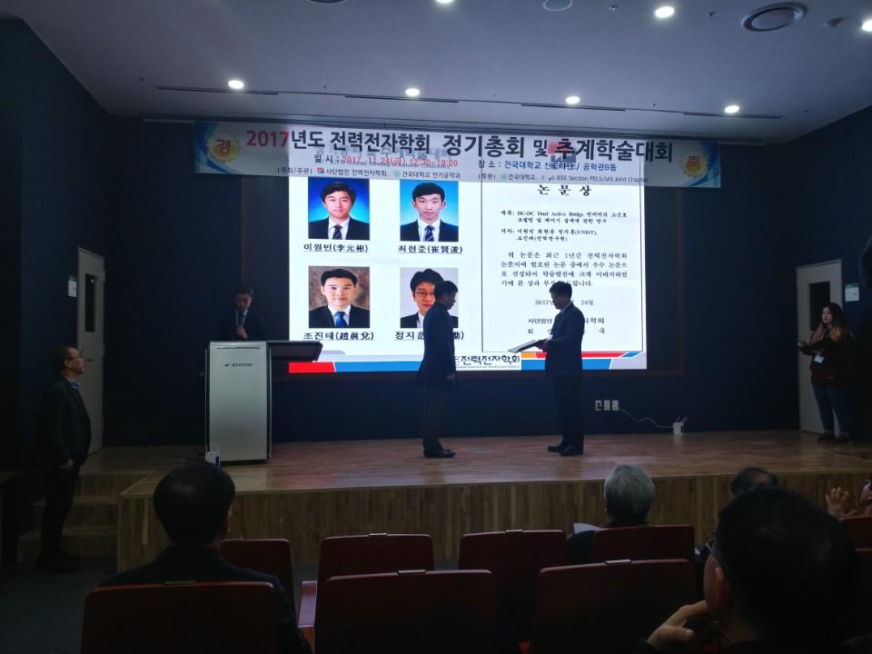 11월 24일 건국대에서 열린 (사)전력전자학회 추계학술대회에서 정지훈 교수팀이 수상하고 있다.