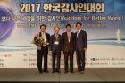 이승억-UNIST-상임감사가-2017-한국감사인대회에서-2017-자랑스러운-감사인상을-수상했다-맨-왼쪽.jpg