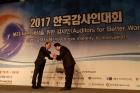 이승억-UNIST-상임감사가-2017-한국감사인대회에서-2017-자랑스러운-감사인상을-수상했다-오른쪽.jpg