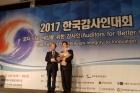 이승억-UNIST-상임감사가-2017-한국감사인대회에서-2017-자랑스러운-감사인상을-수상했다.jpg