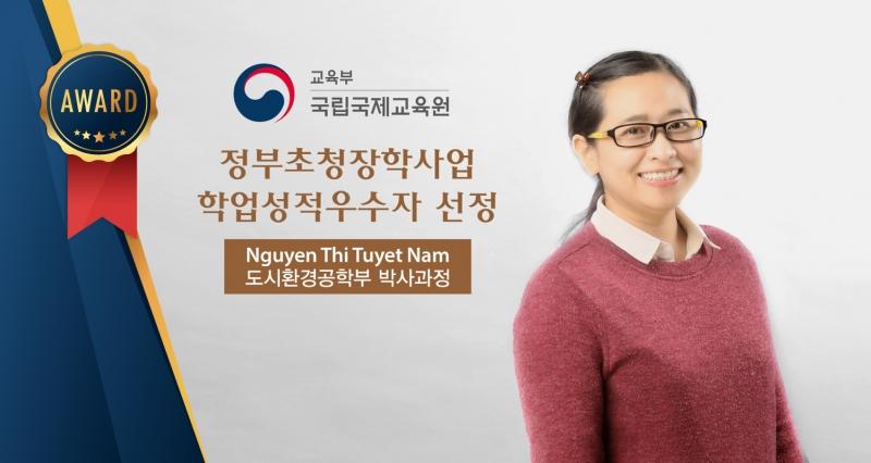 UNIST 대학원생, 정부초청장학사업 학업성적우수자 선정