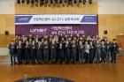 12월-6일수-UNIST-경동홀에서-기업혁신센터-출범-1주년-보고회가-열렸다..jpg