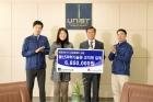 12일화-UNIST는-「희망-2018-나눔캠페인」-이웃돕기-성금모금을-전달하고-있다.-1.jpg