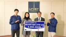 UNIST, 희망2018 나눔캠페인 성금전달식 열어