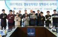UNIST-경동장학재단, 해외연수 프로그램 추진