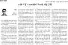 20171206_울산신문_012면_손흥선-교수-칼럼.jpg