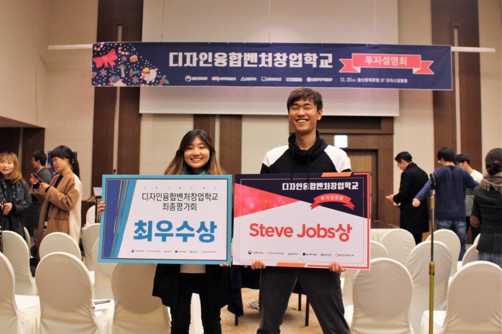 플레이 앤 플라이가 최종평가회 최우수상과 Steve Jobs상(IR피칭 우수)을 수상했다 | 사진: 플레이 앤 플라이 제공