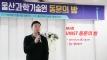 윤훈한 UNIST 총동문회장이 지난 2016년 11월 열린 '제2회 동문의 밤'에서 인사말을 전하고 있다. | 사진: UNIST 총동문회 제공