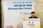 정태훈-UNIST-신소재공학부-학생팀장이-공모전에서-받은-금상-피켓을-들고-서-있다.jpg