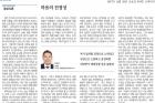 20171229_경상일보_018면_정연우-칼럼.jpg