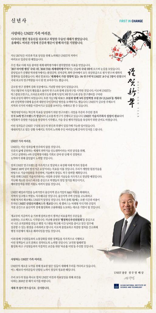 2018년 총장 신년사