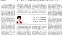 왜 기업가적 대학(Entrepreneurial University)인가?