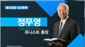 KBS 방송 2018년 명사초청 신년토론