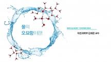 간단한 듯 복잡한 물의 세계!