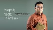 김재업 교수가 자신의 책