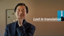 김욱동 기초과정부 초빙교수가 최근 한국어로 번역된 외화제목에 대한 논문을 발표했다.   사진: 김경채