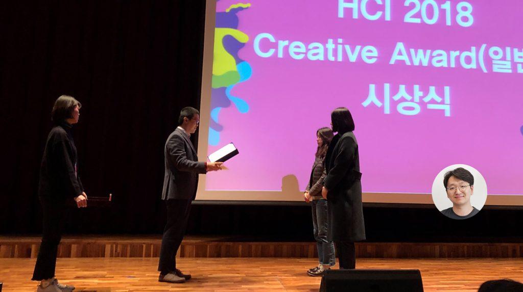 '인터랙티브 뉴스 프린터'로 대상을 받은 박원영‧이한별 학생과 박영우 교수