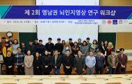 '영남권 뇌인지영상 연구회', UNIST에서 워크숍 개최