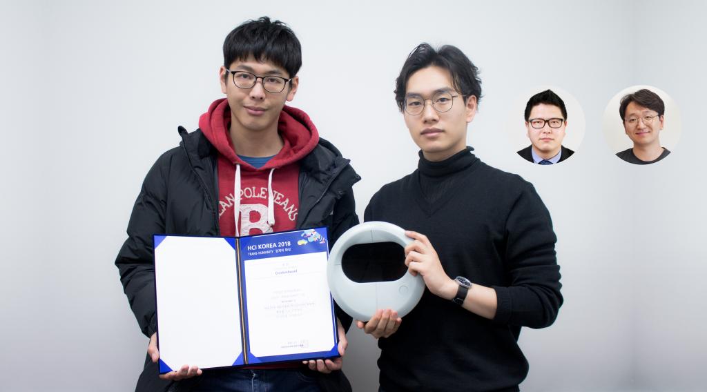 '에어스코프'로 우수상을 수상한 김승우‧한동윤 학생과 박영우‧고성안 교수팀