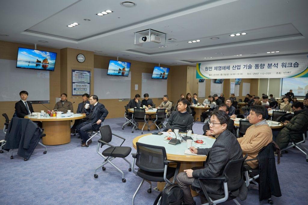 2일 오후 2시 UNIST 제5공학관에서 '원전 제염해체 산업 기술 동향 분석 워크숍'이 열렸다. | 사진: 김경채