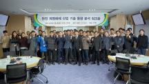 '원전 제염해체 산업 기술 동향 분석 워크숍'에 참석한 사람들이 단체사진을 촬영했다. | 사진: 김경채