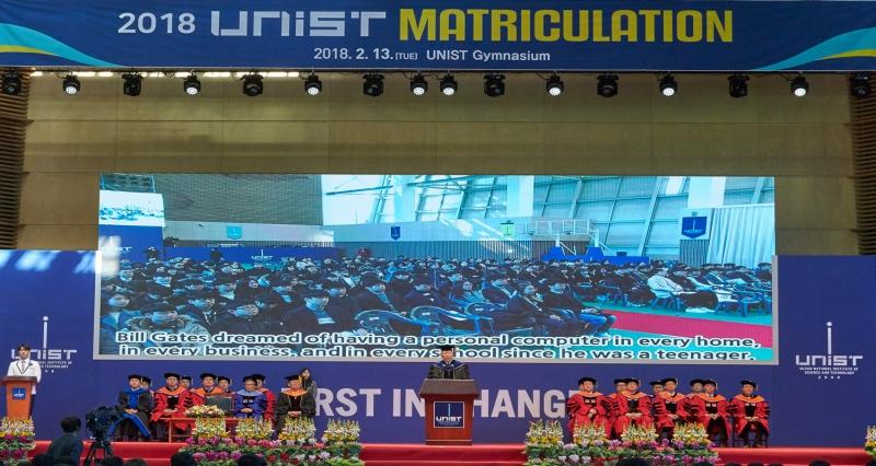 [2018 입학식] UNIST 신입생 새 출발을 알리다