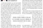 20180227_울산매일신문_016면_김병민-교수-칼럼.jpg