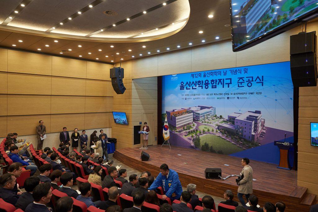울산산학융합지구 준공식이 열린 UNIST관 1층 대강당의 모습. 이날 행사는 제12회 울산화학의날 기념식과 함께 이뤄졌다. | 사진: 김경채