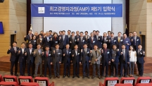28일(목) 오후 6시부터 UNIST 산학융합캠퍼스에서 최고경영자과정(AMP) 5기 입학식이 열렸다. 참가자들이 단체 사진을 촬영했다. | 사진: 김경채