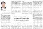 20180306_울산매일신문_017면_이재연-교수-칼럼.jpg