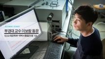 이보람 교수는 UNIST 신소재공학과에서 박사 학위를 받고 2017년 9월부터 부경대 물리학과 교수로 재직 중이다. | 사진: 안홍범