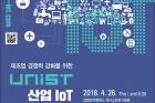 포스터-UNIST-산업IoT-기술응용-정책포럼.png