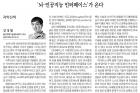 20180412_전자신문_027면_김성필-교수-칼럼.jpg