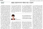 20180425_경상일보_018면_황윤경-교수-칼럼.jpg