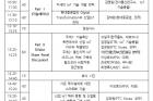 UNIST-산업IoT-기술응용-정책포럼_일정표.jpg