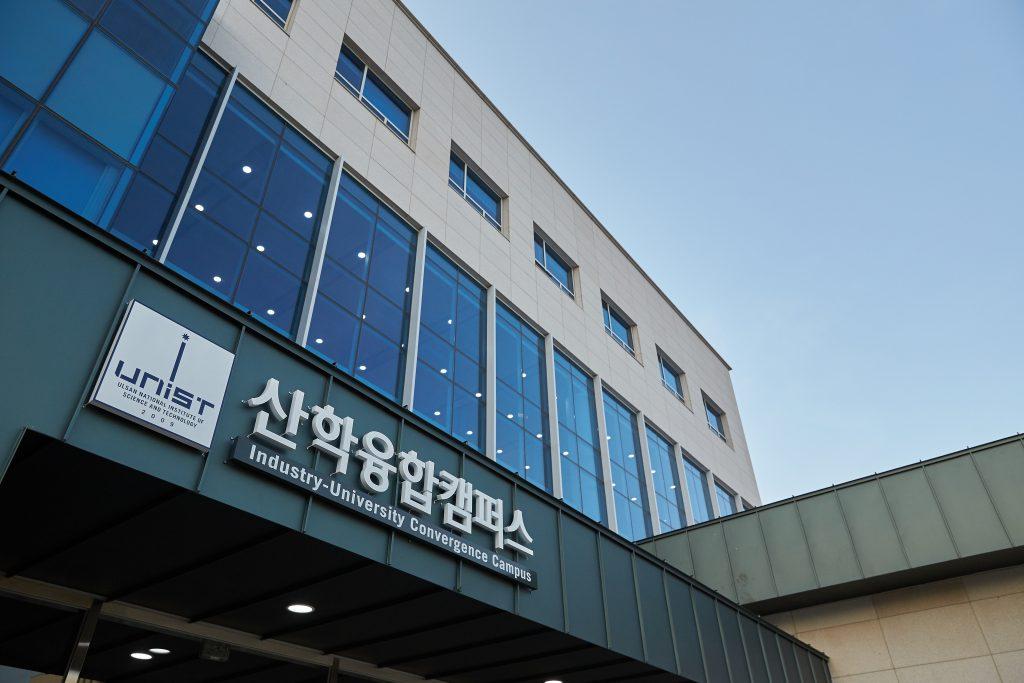 UNST 산학융합캠퍼스