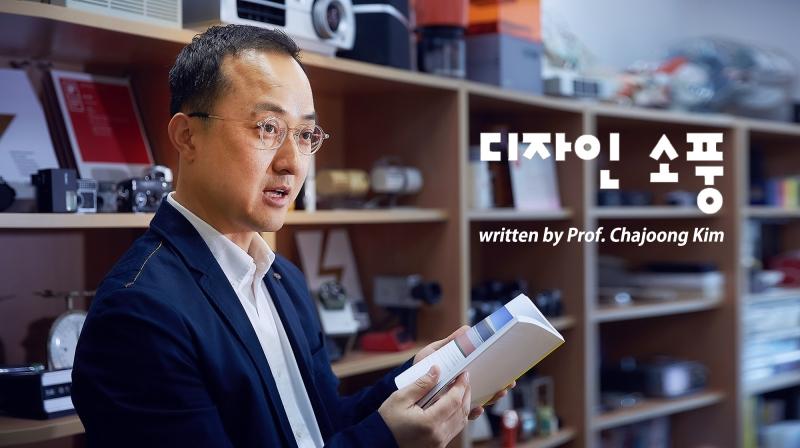 김차중 교수가 쓴 책이 4월 30일자로 출판됐다. 김 교수가 자신에게 방금 도착한 을 손에 들고 책 내용을 소개하고 있다. | 사진: 김경채