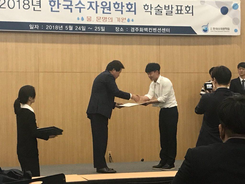 백상수 학생이 지난 25일(금) 열린 한국수자원학회 학술발표회에서 우수발표 논문상을 수상했다. | 사진: 백상수 학생 제공