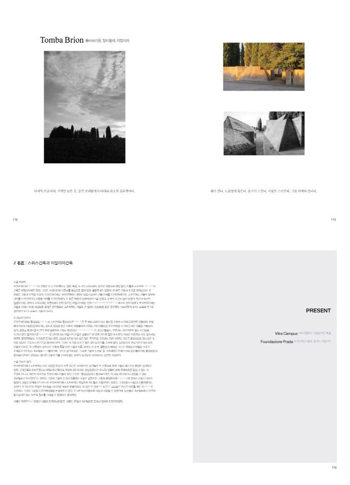 김차중 교수는 건축물이나 박물관 등의 공간에 대한 이야기를 상세하게 소개하는 구성을 취했다.