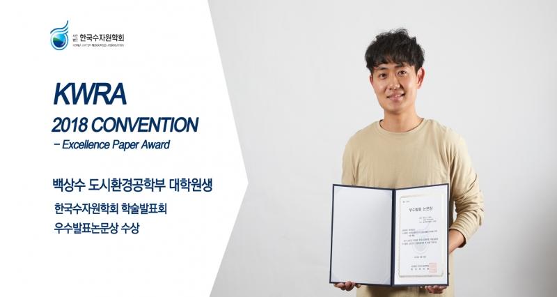 백상수 대학원생, 수자원학회 우수발표 논문 수상