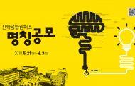 """""""산학융합캠퍼스의 애칭을 지어주세요!"""""""