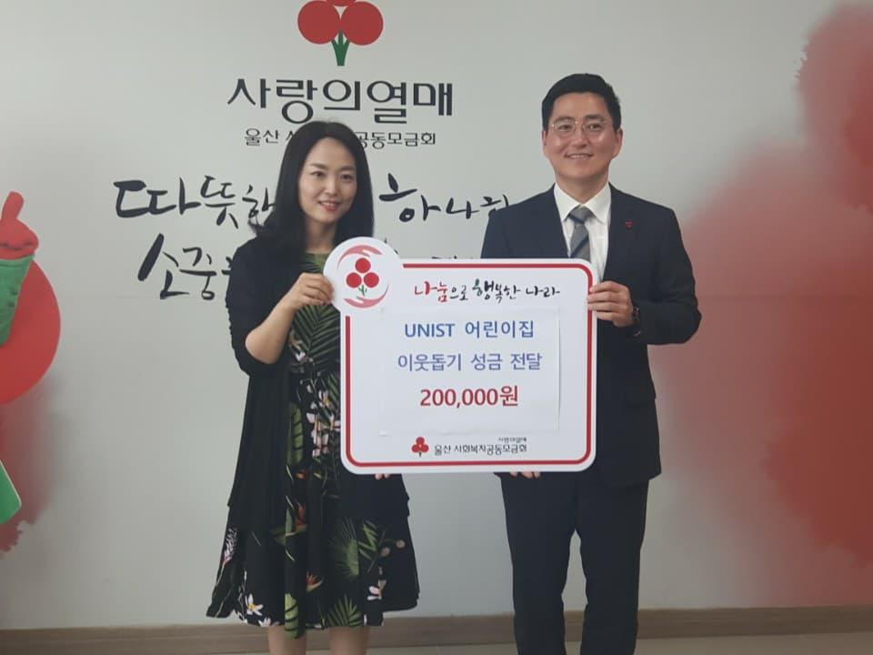 윤덕주 UNIST어린이집 원장이 박은덕 사무처장에게 기부금을 전하고 있다. | 사진: 울산사회복지공동모금회
