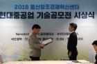 현대중공업-기술공모전-김정범-교수-수상1.jpg