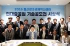 현대중공업-기술공모전-김정범-교수-수상2.jpg