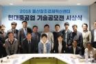 현대중공업-기술공모전-김정범-교수-수상3.jpg