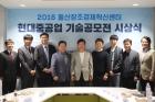 현대중공업-기술공모전-김정범-교수-수상4.jpg