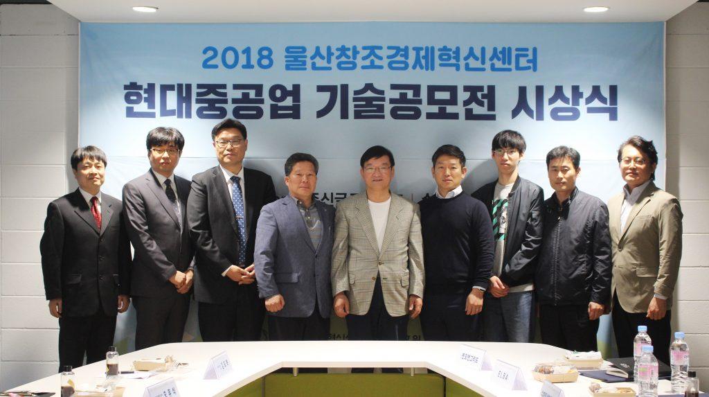 이번 기술공모전에서 최종적으로 선정된 8팀이 기념 사진을 촬영했다. 왼쪽 네 번째가 김정범 교수(슈파인세라퓨틱스 대표). | 사진: 울산창조경제혁신센터