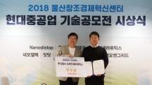 (주)슈파인세라퓨틱스의 김정범 대표(오른쪽)가 '2018 울산창조경제혁신센터-현대중공업 기술공모전'에서 우수상을 받았다. | 사진: 울산창조경제혁신센터