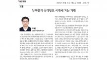 남북한의 신데탕트 시대에 거는 기대